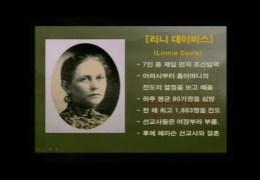 전라도지방을 개척한 7 인의 선교사들 ( 한국 선교사열전 (6)) 제일성도교회