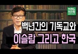 충격영상  –  백년간의 기독교와 이슬람과 한국  ( Brad TV )
