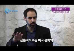 충격영상 – 이슬람과 적 그리스도 (1) 이슬람화 되어가는 미국 ( 조엘 리처드슨 ) Brad TV