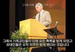 존 맥카터목사  –  대체신학은 성경에 한구절도 그 누구도 언급이 없다 ( 롬11 : 25 ~ 26 )