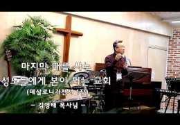 김영태목사  –  마지막 때를 사는 성도들에게 본이 되는 교회  ( 살전 1 : 2 ~ 10 )