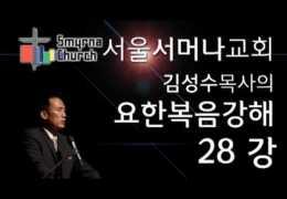 김성수목사  –  요한복음 강해 (28회)  :  ( 요 6 : 40 ~ 59 )