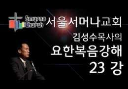 김성수목사  –  요한복음 강해 (23회)  :  ( 요 6 : 15 ~ 21 )