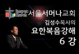김성수목사 –  요한복음 강해 (06회)  말씀이 육신이 되어  ( 요1 : 14 ~ 17 )