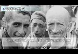 """충격 영상  –  유대인의 """"홀로코스트"""" 생존 방법 10 가지"""
