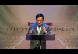 권 준목사  –  기도 : 하나님의 역사를 간증하는 공동체   ( 눅 11 : 1 ~ 11 )