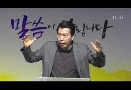 김주환목사  –  젊은 레위인의 선택 : 사명인가 ?  현실인가 ?  ( 삿 17 : 7 ~ 13 )