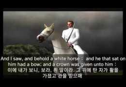 추천 영상  –  영상으로 보는 요한 계시록 6장  ( 여호와 로이 )
