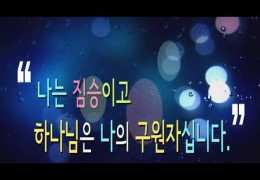 추천 영상  –  그리스도인의 올 바른 물질관  ( 김성수목사 )