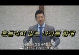 다니엘 김선교사  –  흔들리지 않는 나라를 향해 ~   ( 히 12 : 18 ~ 29 )
