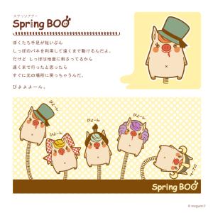 Spring Boo