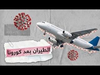 مستقبل الطيران والسفر بعد كورونا