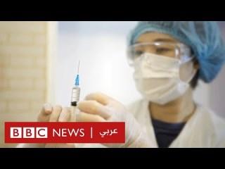 فيروس كورونا: متى يكون اللقاح الجديد متاحا؟