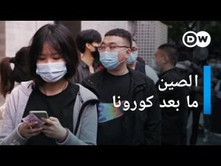 الصين ـ تداعيات فيروس كورونا | وثائقية دي دبليو – فيلم وثائقي