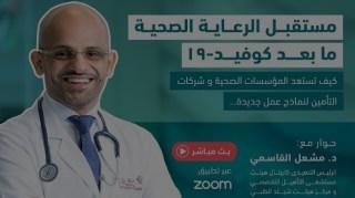 مقابلة الدكتور/مشعل القاسمي عن مستقبل الرعاية الصحية ما بعد كوفيد-19