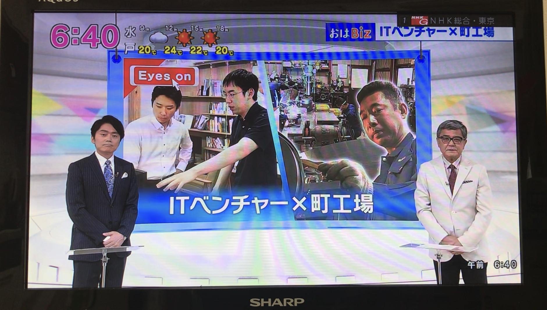 5/29 NHK「おはよう日本」で紹介されました | キャディ株式會社