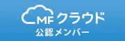 会計ソフト「MFクラウド会計」