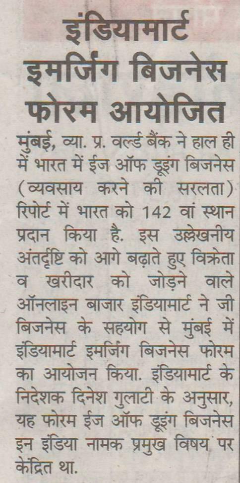 https://i0.wp.com/corporate.indiamart.com/wp-content/uploads/2015/06/navbharat-date-19-may-2015-page-11.jpg?resize=484%2C972&ssl=1