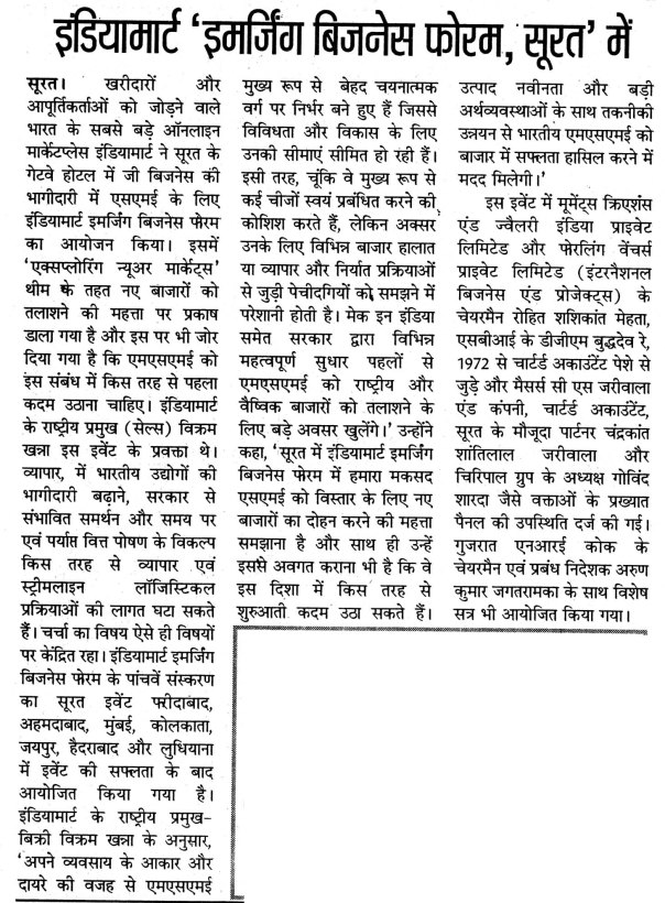 Saamana Times_Surat_IndiaMART.com - EBF_19.07.15_Pg03