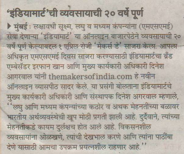 April 05-Mi Marathi-IndiaMart making the completion of 20 years (Pg 11)