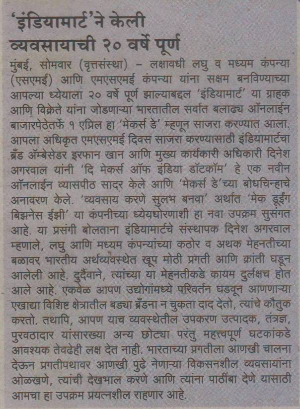 April 05-Navshakti-IndiaMart making the completion of 20 years (Pg 12)