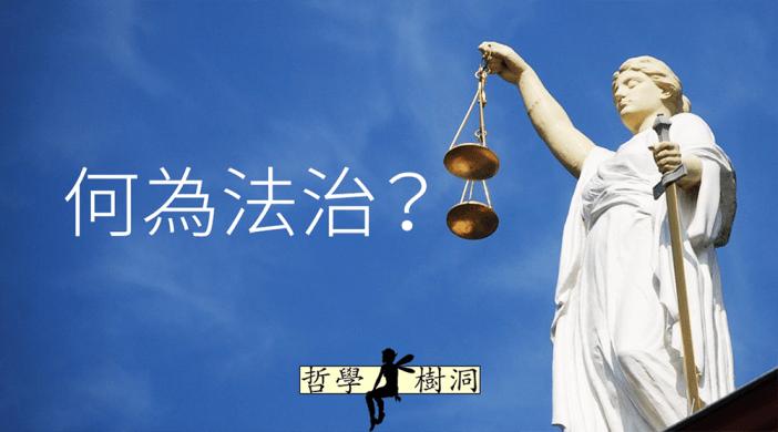 哲學樹洞:何為法治? 8
