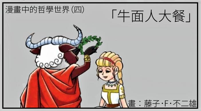 漫畫中的哲學世界(四) 自願被吃的理性動物 9