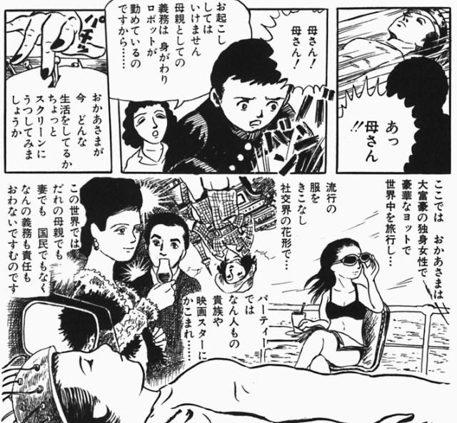 漫畫中的哲學世界(六) 拒絕駁上機器的理由 4