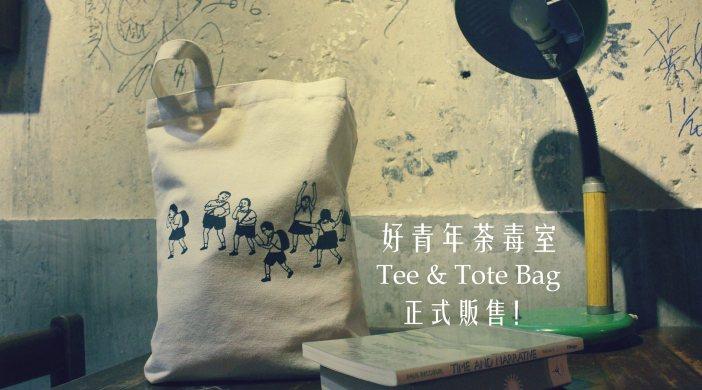(售罄,多謝支持)荼毒Tee& 好青年Tote Bag 7