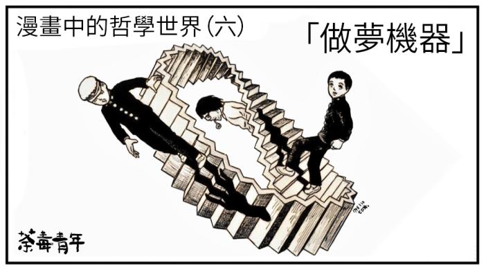 漫畫中的哲學世界(六) 拒絕駁上機器的理由 1