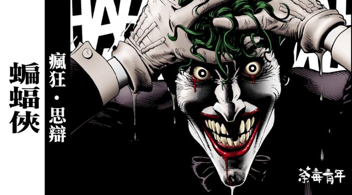 《Batman: The Killing Joke》:瘋狂思辯,思辨瘋狂 1