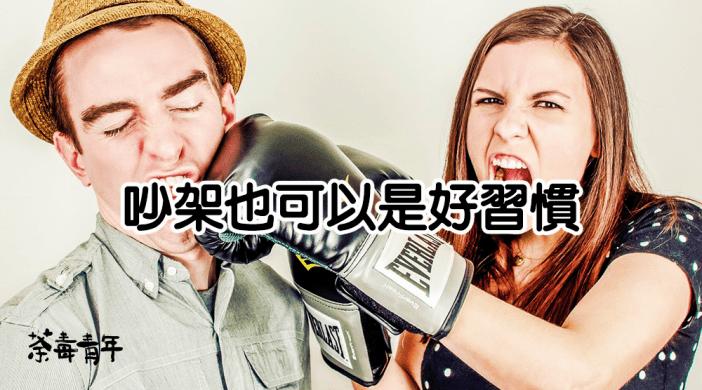 情侶吵架也許是好的? 4