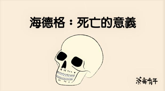 死亡的意義 6