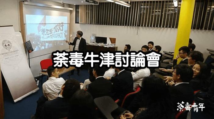 荼毒牛津討論會:儒家與民主 1