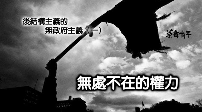 後結構主義的無政府主義(一):無處不在的權力 2