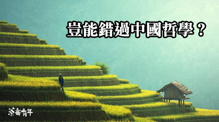 【好書推介】豈能錯過中國哲學? 3