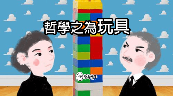 哲學之為玩具 2