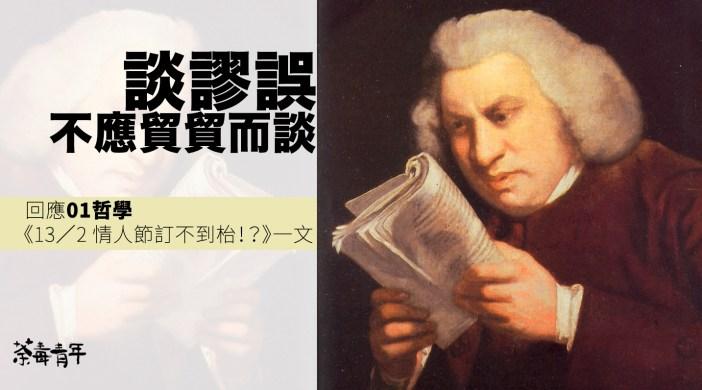 談謬誤,不應貿貿而談:回應01哲學〈13/2 情人節訂不到枱!?〉一文 5