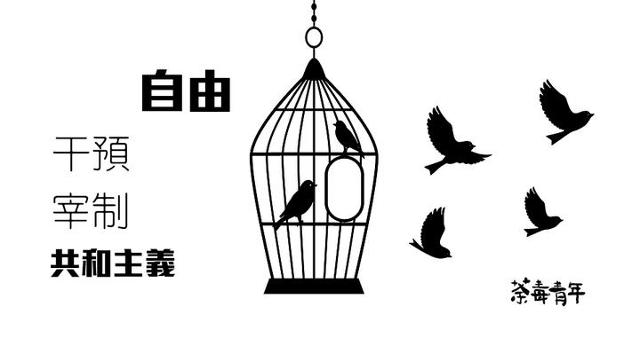 思考自由──共和主義的自由 2