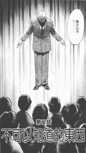 《二十世紀少年》的真實與模仿 ── 浦澤直樹對柏拉圖開的玩笑 8