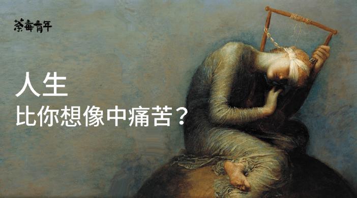 三松閣:其實人生遠比你所想的痛苦? 14