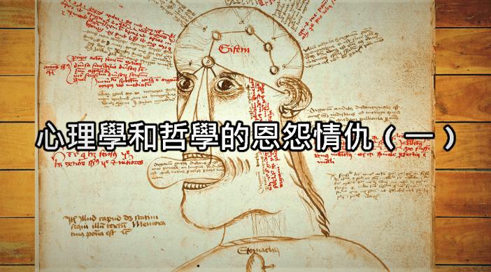 心理學和哲學的恩怨情仇﹙一﹚ 4