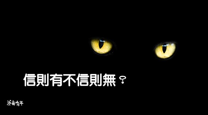 三松閣:信則有不信則無? 4