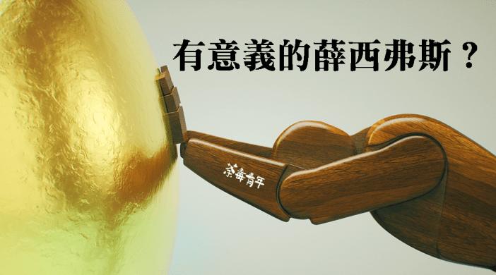 三松閣:有意義的薛西弗斯? 1