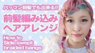 ぱっつんでもできる前髪編み込み[English subs] How to braid your bangs 【ヘアアレンジ】
