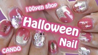 【100均☆ハロウィン】ドロドロネイルのやり方♡【キャンドゥネイルシール】DIY Halloween nail art Tutorial [CanDo]
