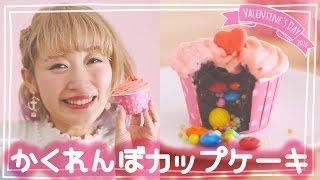 かわいい♡!!かくれんぼカップケーキの作り方【バレンタイン特集2016】Perfect Valentine's Day Cupcake [Happy Valentine's 2016]