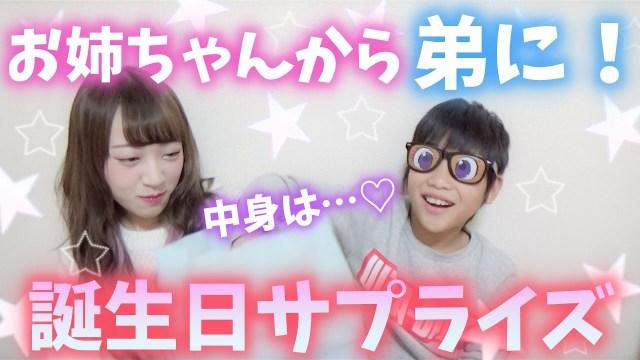 【ドッキリ】可愛い弟にお姉ちゃんからある物をプレゼント!!!