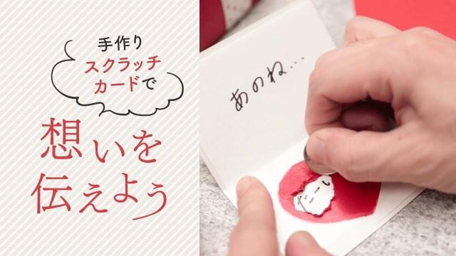 "【DIY】バレンタインに手作り「スクラッチカード」 │ DIY  ""Scratch-it "" Card"