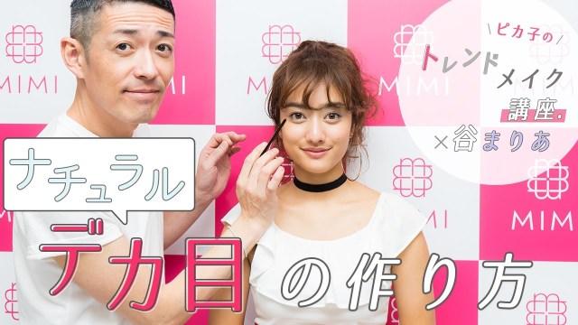 【May vol.1】ピカ子×谷まりあが登場! 簡単にできる♡ナチュラルでか目メイク